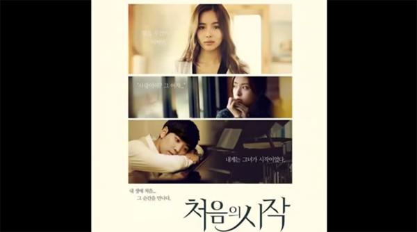 jiwon_sister_siwon_ost_begin now_lonely star_2015