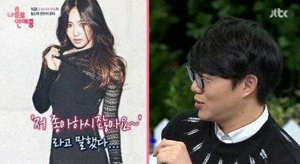 sung si kyung_fanclub_yuri