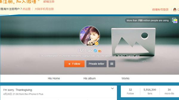 Tao-weibo