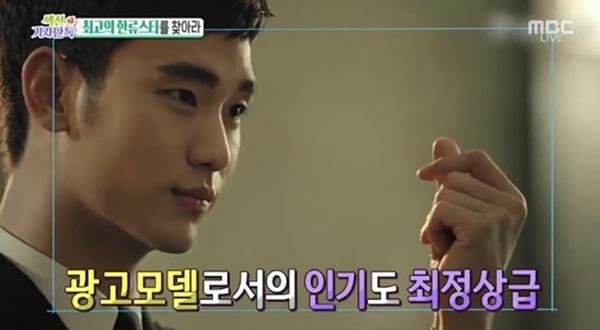 Kim-Soo-Hyun-income-2015