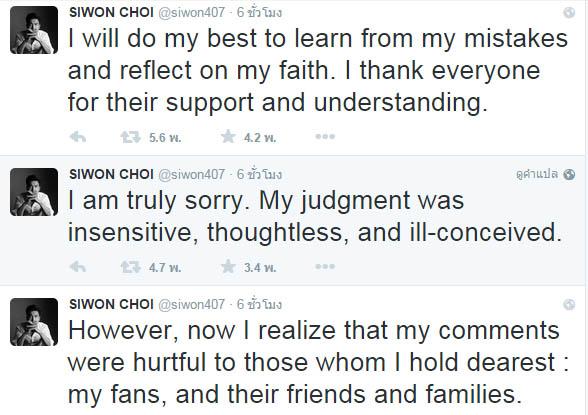 Siwon tweets-2