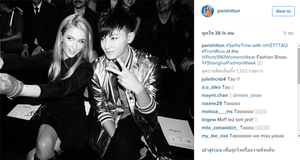 Paris Hilton-Tao-2