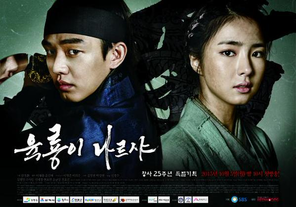 Six-Flying-Dragons-Poster3