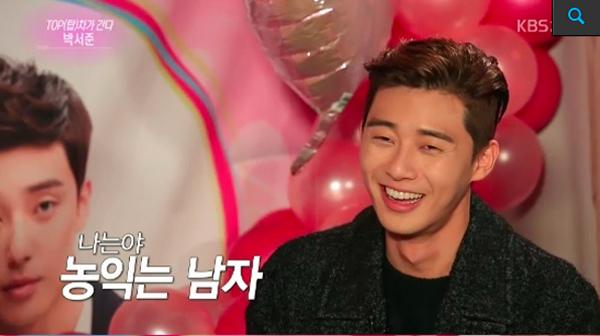 Park-Seo-Joon-2015