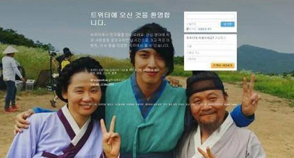 yonghwa-longin page-twitter