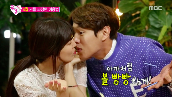 we-got-married-kwak-si-yang-kim-so-yeon