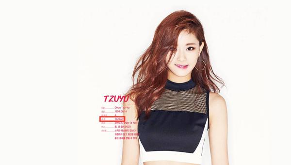tzuyu_twice-2016