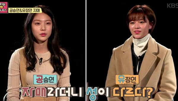 gong-seung-yeon-jungyeon_1454946730_af_org