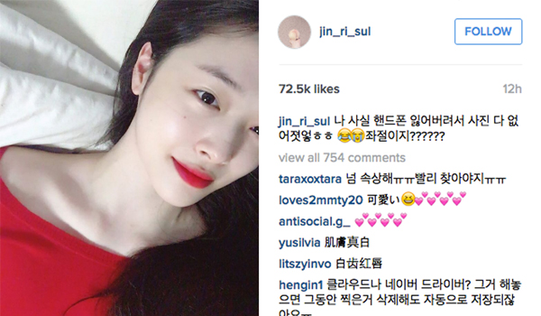 Sulli lost cellphone