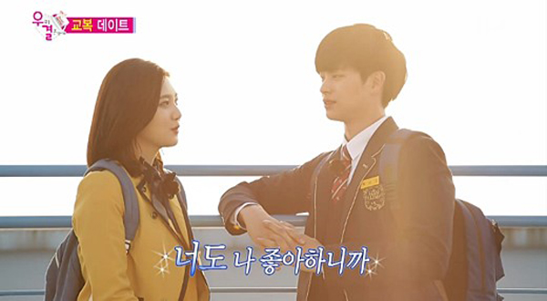 joy-yook-sungjae-we-got-married