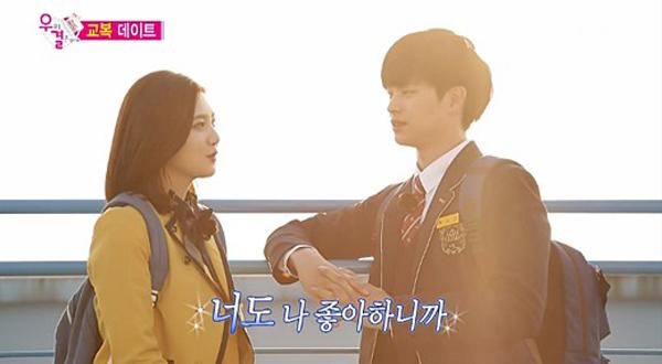 joy-yook-sungjae-we-got-married