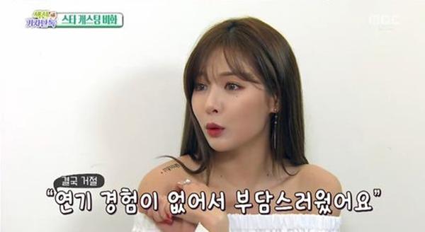 chun-woo-hee-the-wailing-hyuna
