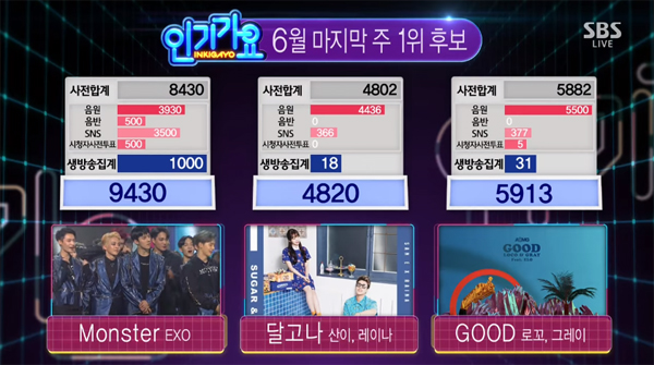 exo-win-160626
