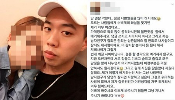bewhy-girlfriend-fb-post