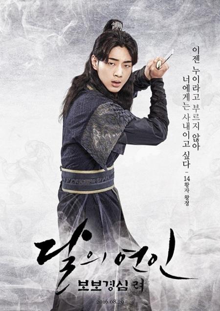 moon-lovers-scarlet-heart-ryeo-character-poster-ji-soo