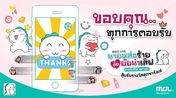 thumbnail_570x320_MOL_Bigo_Thanks