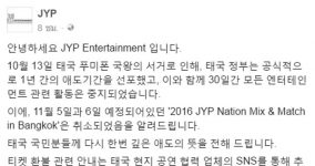 jyp-cancel-jyp-nation-2016