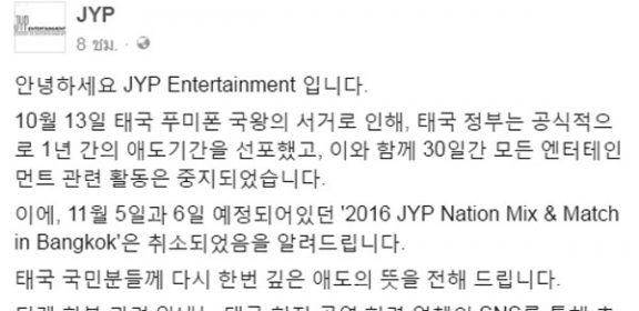 jyp-cancel-jyp-nation-2016