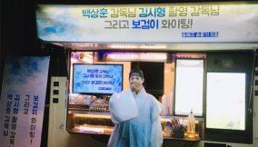 park-bo-gum-coffie-truck-song-hye-kyo-song-joong-ki