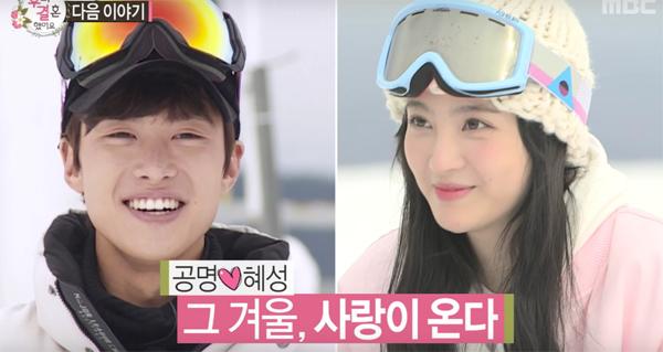 gong-myung-jung-hye-sung