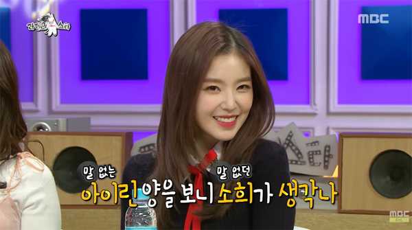 irene-radio-star-netizen